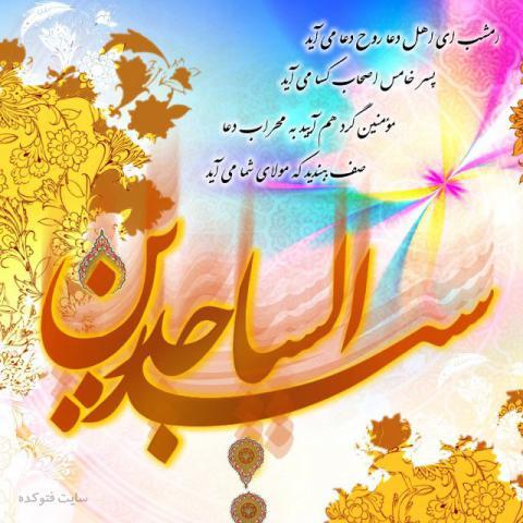عکس پروفایل میلاد امام سجاد علیه السلام