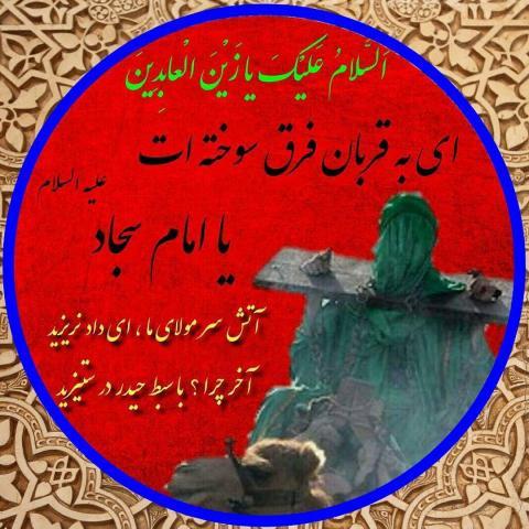 آواتار / شهادت امام سجاد علیه السلام | ضیاءالصالحین
