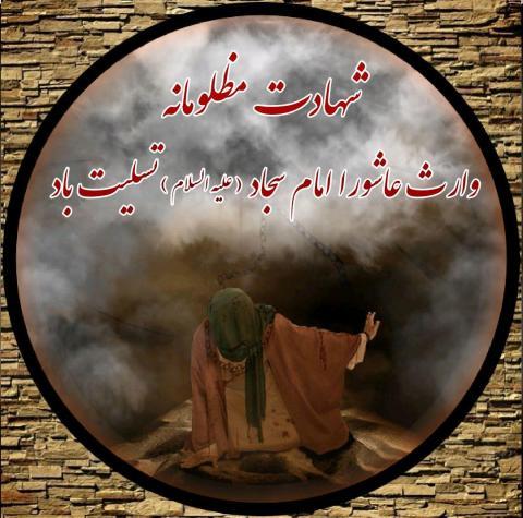 آواتار / شهادت امام سجاد(علیه السلام) | ضیاءالصالحین