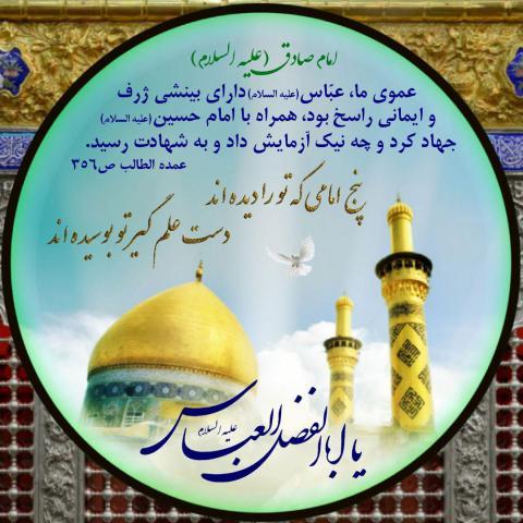 عکس پروفایل میلاد حضرت ابوالفضل علیه السلام