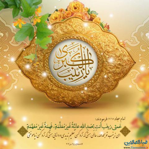 عکس ولادت حضرت زینب سلام الله علیها