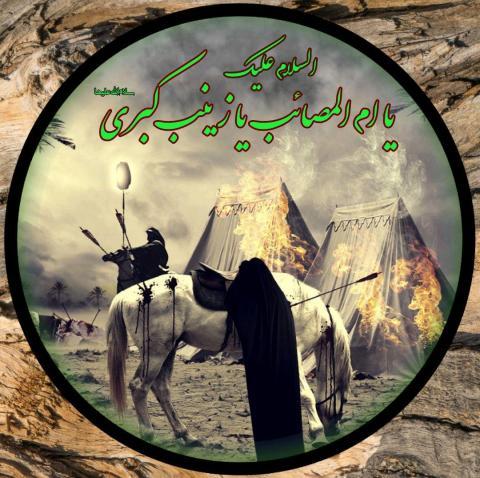 آواتار / حضرت زینب سلام الله علیها | ضیاءالصالحین