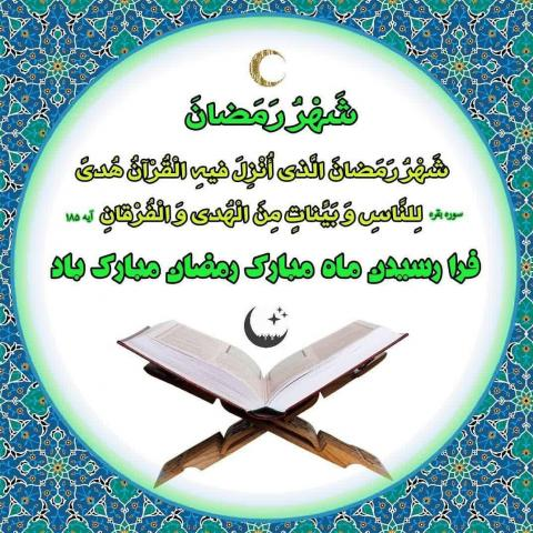حلول ماه رمضان الکریم | ضیاءالصالحین