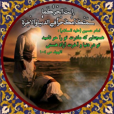 آواتار / حضرت حر بن یزید ریاحی | ضیاءالصالحین