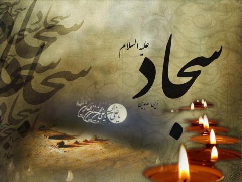 امام سجاد علیه السلام