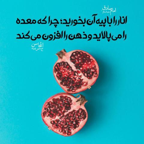 خوردن انار با پیه