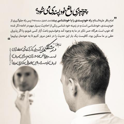 خودپسندی و خودشناسی