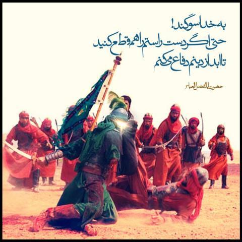 دفاع از دین