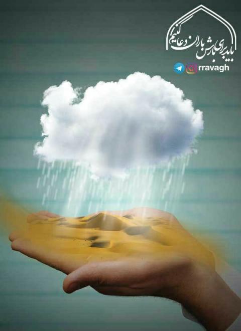دعا برای بارش باران