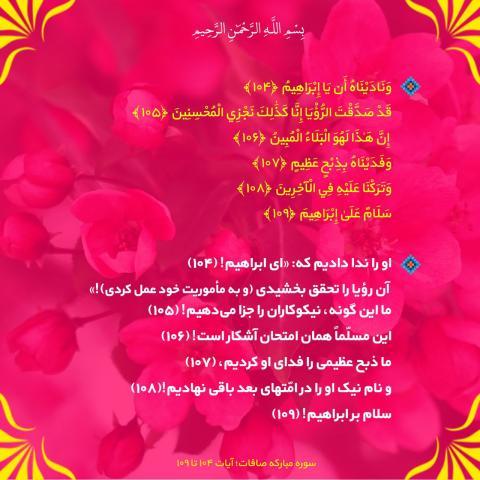 قرآن و تفسیر