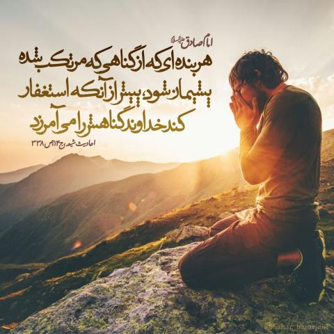 حدیث پشیمان از گناه