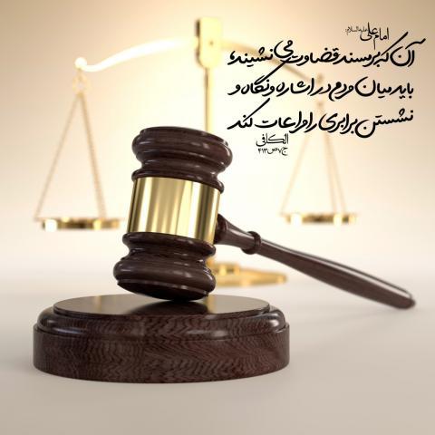 حدیث قضاوت
