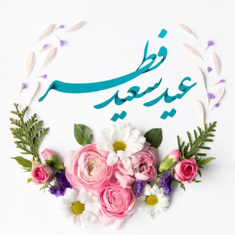 فضیلت عید سعید فطر