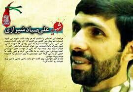 خاطرات شهید علی صیاد شیرازی