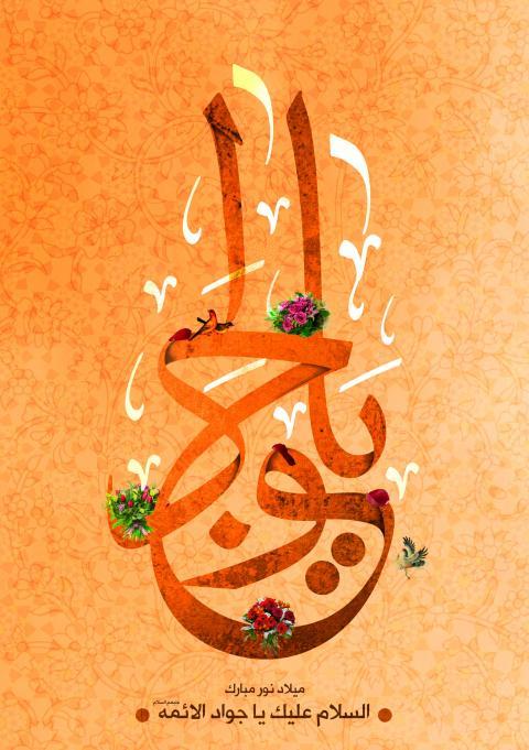 میلاد امام محمد تقی