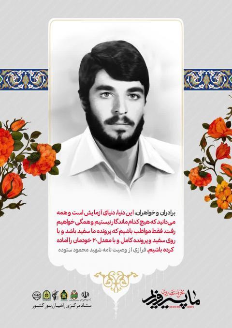 فرازی از وصیتنامه شهید محمود ستوده