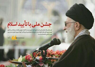پیام رهبری بر جشن نوروز