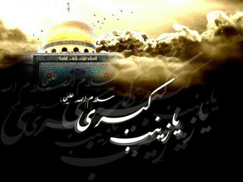 هوش و درایت حضرت زینب سلام الله علیها