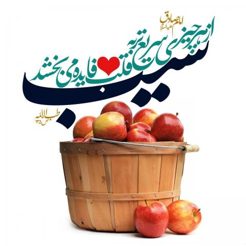 حدیث سیب