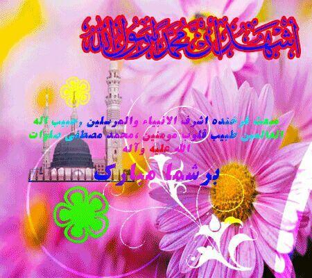 مبعث پیامبر اکرم صلی الله علیه و آله و سلم