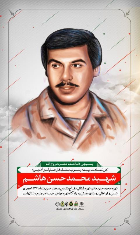 شهید محمد حسن هاشم