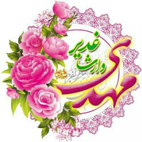 حدیث عید غدیر