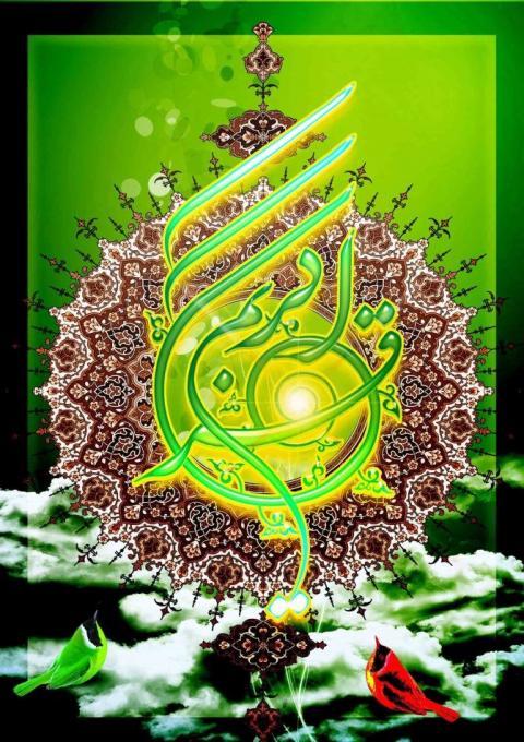 حدیث خواندن قرآن