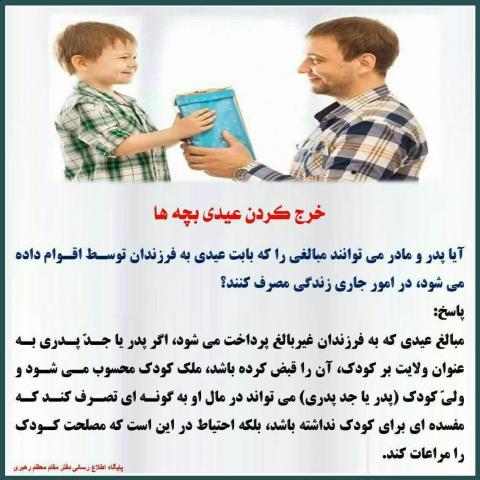 احکام خرج کردن عیدی بچه