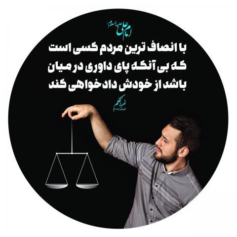 حدیث انصاف در کار