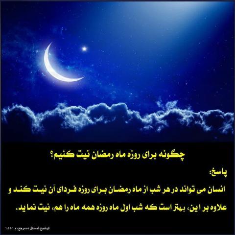احکام نیت روزه ماه رمضان