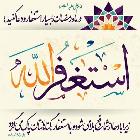 حدیث ماه رمضان