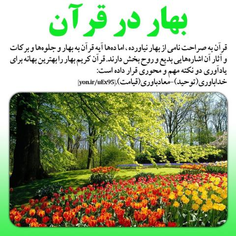 بهار در قرآن
