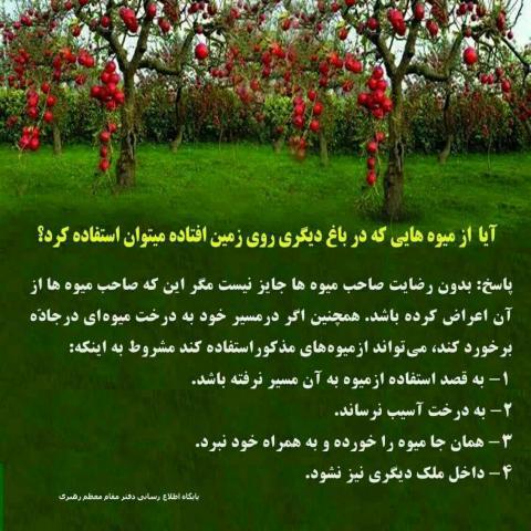احکام استفاده از میوه باغ دیگران