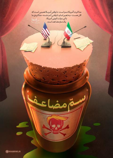 مذاکره با آمریکا