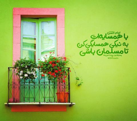 حدیث نیکی با همسایه