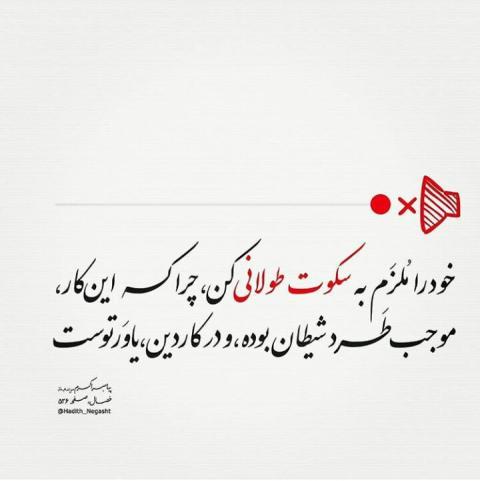 ارزش سکوت در اسلام