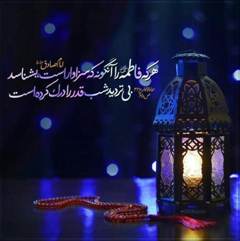 درک شب قدر بوسیله شناخت حضرت فاطمه سلام الله علیها