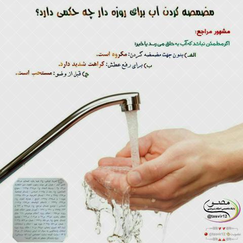 احکام مضمضه کردن آب برای روزه دار