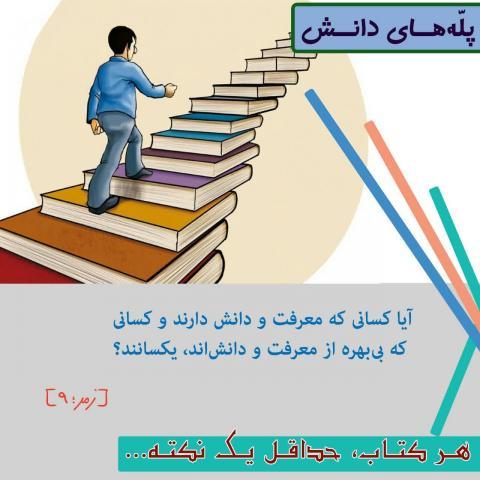 پله های دانش