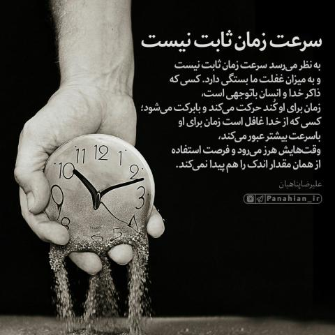 سرعت زمان
