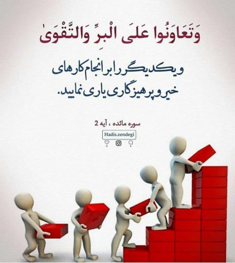کمک به همدیگر در کارهای خیر و پرهیزگاری