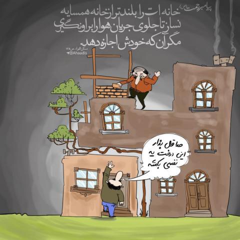 رعایت حقوق همسایه