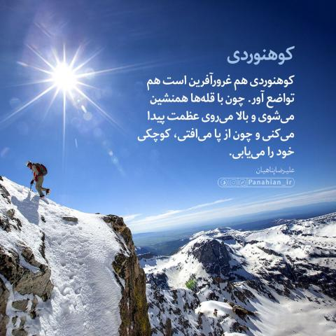 اهمیت کوهنوردی