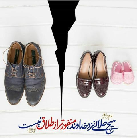 طلاق حلال منفور