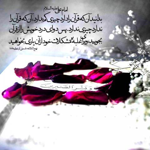 حدیث کمک و یاری خواستن از قرآن