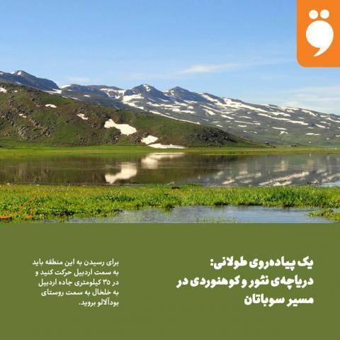 کوهنوردی به دریاچه ی نئور در مسیر سوباتان