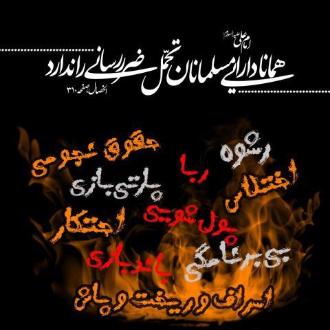 حدیث دارایی مسلمانان
