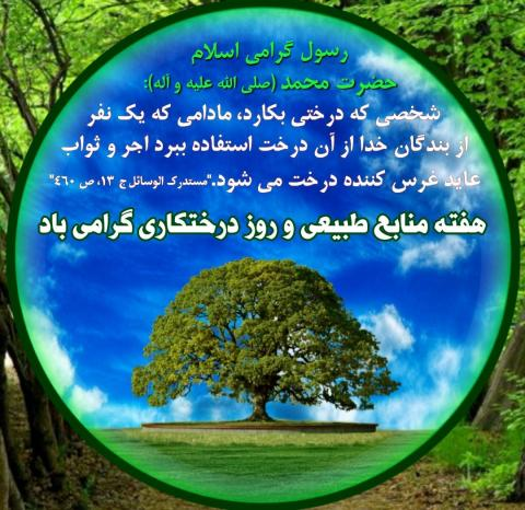 حدیث درختکاری