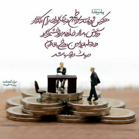 احترام به دیگران به خاطر ثروت
