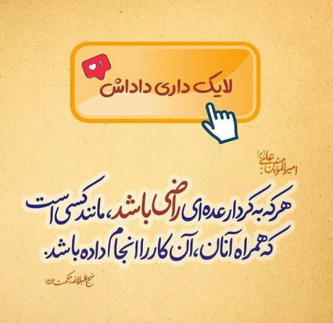 تایید رفتار دیگران